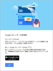 CapPicture 2014-12-18 1517-001「Googleカレンダーの新機能」.png